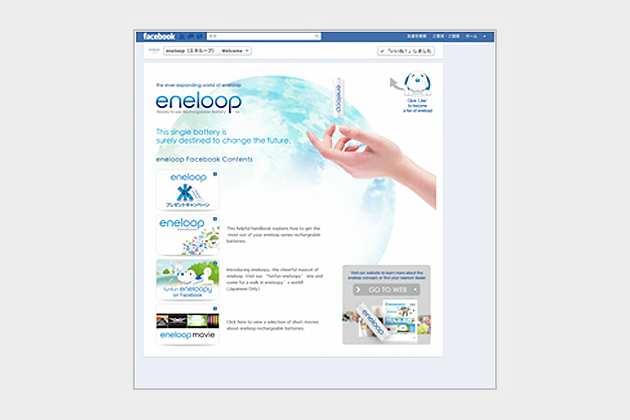 eneloop global Facebook page launched